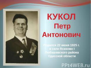 КУКОЛ Петр Антонович