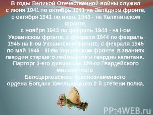 В годы Великой Отечественной войны служил с июня 1941 по октябрь 1941 на Западно
