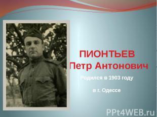 ПИОНТЬЕВ Петр Антонович