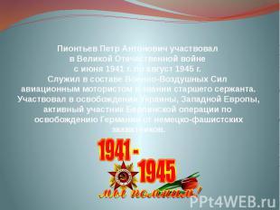 Пионтьев Петр Антонович участвовал в Великой Отечественной войне с июня 1941 г.