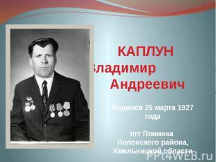 КАПЛУН Владимир Андреевич