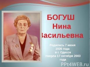 БОГУШ Нина Васильевна