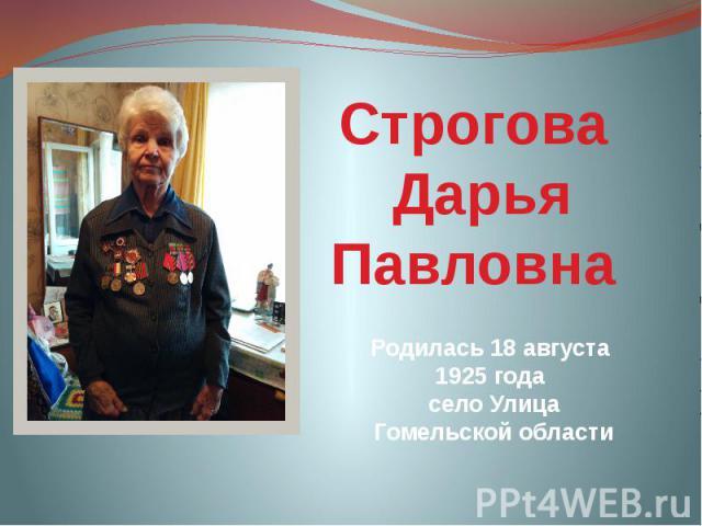 Строгова Дарья Павловна