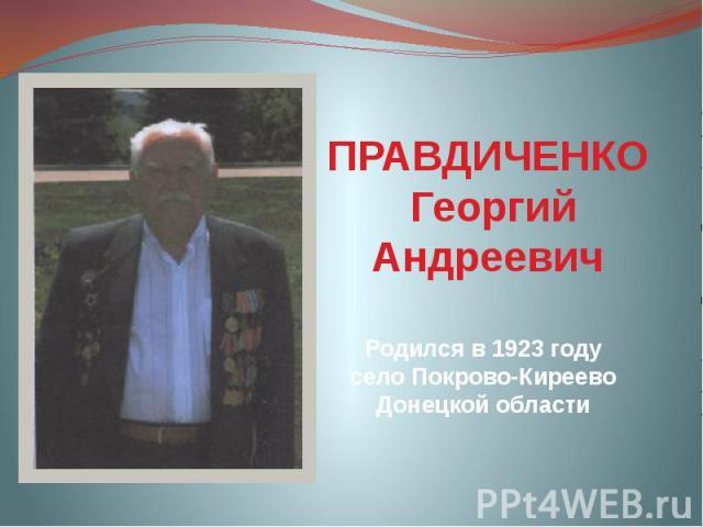 ПРАВДИЧЕНКО Георгий Андреевич
