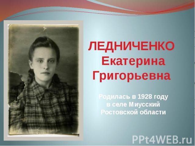 ЛЕДНИЧЕНКО Екатерина Григорьевна