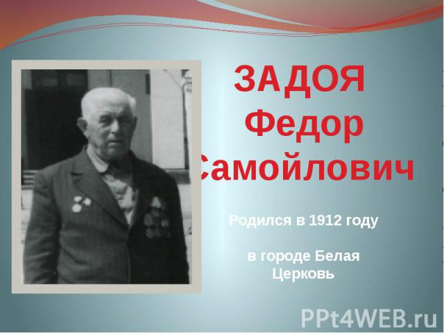 ЗАДОЯ Федор Самойлович