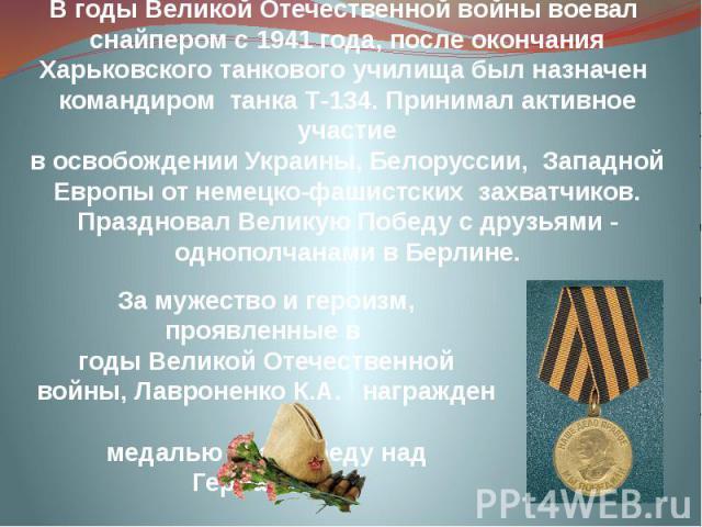 В годы Великой Отечественной войны воевал снайпером с 1941 года, после окончания Харьковского танкового училища был назначен командиром танка Т-134. Принимал активное участие в освобождении Украины, Белоруссии, Западной Европы от немецко-фашистских …