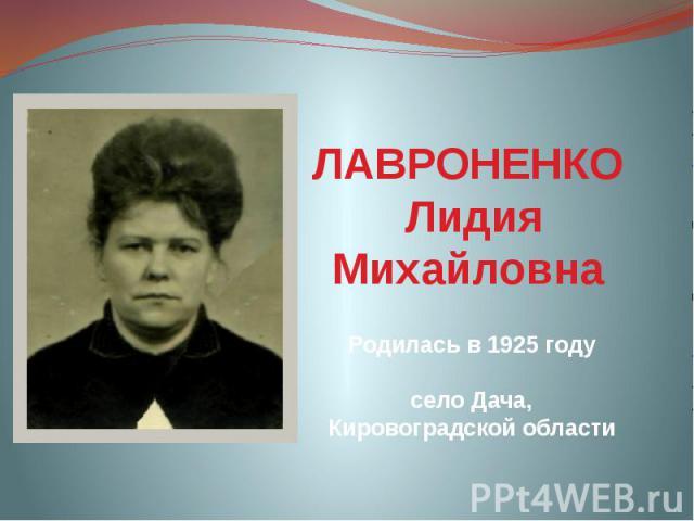 ЛАВРОНЕНКО Лидия Михайловна