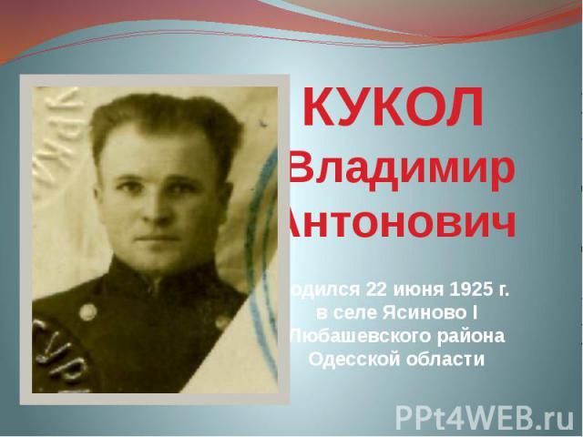 КУКОЛ Владимир Антонович