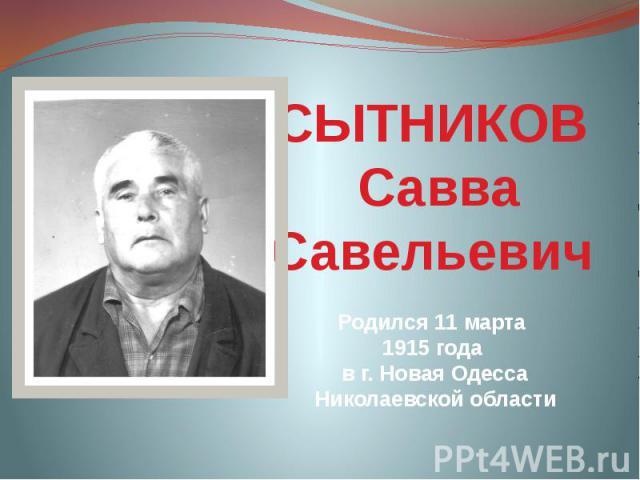 СЫТНИКОВ Савва Савельевич
