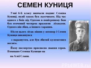 Учні 6-Б класу вивчали подвиг Семена Куниці, який також був льотчиком. Під час о
