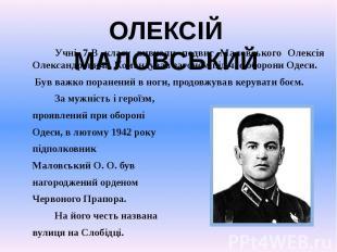 Учні 7-В класу вивчали подвиг Маловського Олексія Олександровича. Командував заг