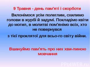 9 Травня - день пам'яті і скорботи 9 Травня - день пам'яті і скорботи Вклонімося