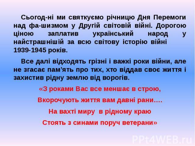 Сьогодні ми святкуємо річницю Дня Перемоги над фашизмом у Другій світовій війні. Дорогою ціною заплатив український народ у найстрашнішій за всю світову історію війні 1939-1945 років. Сьогодні ми святкуємо річницю Дня Перемоги над фа&…