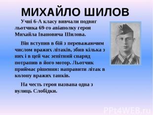 Учні 6-А класу вивчали подвиг льотчика 69-го авіаполку героя Михайла Івановича Ш