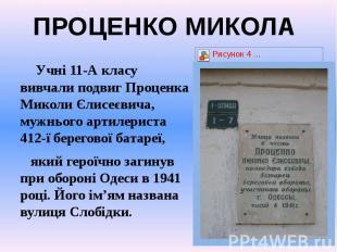 Учні 11-А класу вивчали подвиг Проценка Миколи Єлисеєвича, мужнього артилериста