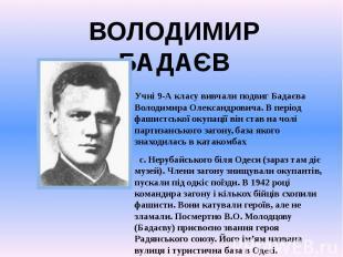 Учні 9-А класу вивчали подвиг Бадаєва Володимира Олександровича. В період фашист