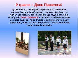 9 травня – День Перемоги! 9 травня – День Перемоги! Цього дня по всій Україні вк