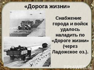 Снабжение города и войск удалось наладить по «Дороге жизни» (через Ладожское оз.