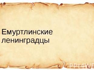 Емуртлинские ленинградцы