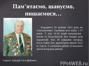 Пам'ятаємо, шануємо, пишаємося… Народився 18 жовтня 1924 року на Хмельниччині. П