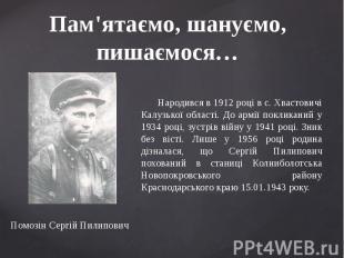 Пам'ятаємо, шануємо, пишаємося… Народився в 1912 році в с. Хвастовичі Калузької