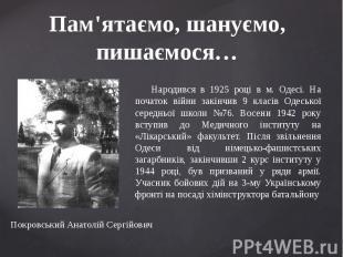 Пам'ятаємо, шануємо, пишаємося… Народився в 1925 році в м. Одесі. На початок вій