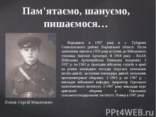 Пам'ятаємо, шануємо, пишаємося… Народився в 1937 році в с. Губарево Семилукськог