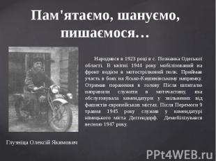 Пам'ятаємо, шануємо, пишаємося… Народився в 1923 році в с. Познанка Одеської обл