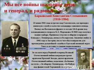 Мы все войны шальные дети- и генерал, и рядовой Барковский Константин Степанович