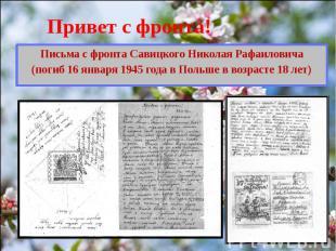 Привет с фронта! Письма с фронта Савицкого Николая Рафаиловича (погиб 16 января