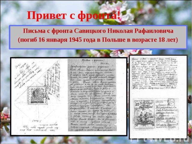 Привет с фронта! Письма с фронта Савицкого Николая Рафаиловича (погиб 16 января 1945 года в Польше в возрасте 18 лет)