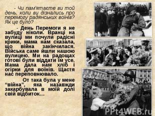 - Чи пам'ятаєте ви той день, коли ви дізнались про перемогу радянських воїнів? Я