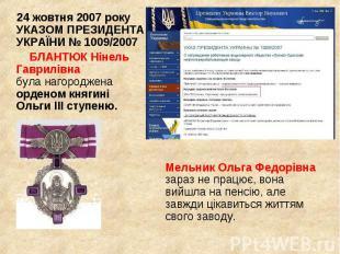 24 жовтня 2007 року УКАЗОМ ПРЕЗИДЕНТА УКРАЇНИ № 1009/2007 24 жовтня 2007 року УК