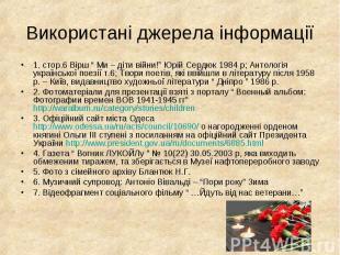 """1. стор.6 Вірш """" Ми – діти війни!"""" Юрій Сердюк 1984 р; Антологія української пое"""