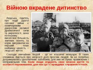 Людська пам'ять про події Другої світової війни є невичерпним джерелом великої д
