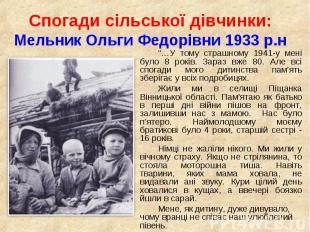 """""""…У тому страшному 1941-у мені було 8 років. Зараз вже 80. Але всі спогади мого"""