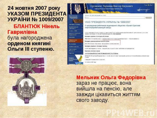 24 жовтня 2007 року УКАЗОМ ПРЕЗИДЕНТА УКРАЇНИ № 1009/2007 24 жовтня 2007 року УКАЗОМ ПРЕЗИДЕНТА УКРАЇНИ № 1009/2007 БЛАНТЮК Нінель Гаврилівна була нагороджена орденом княгині Ольги III ступеню.