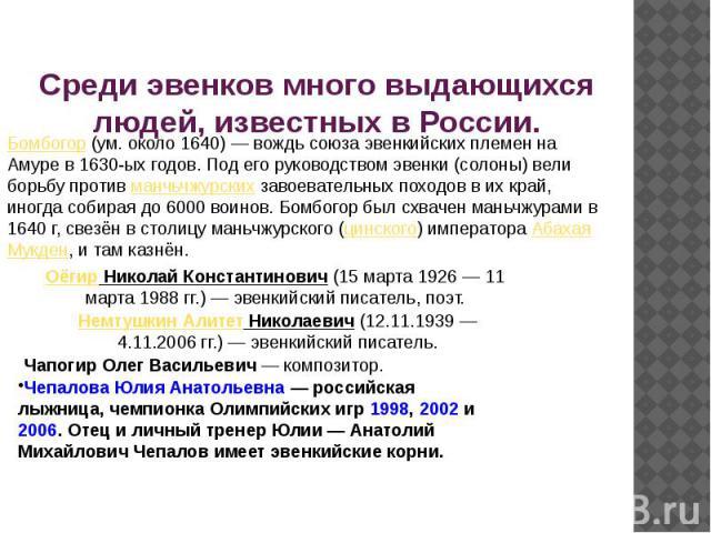 Среди эвенков много выдающихся людей, известных в России.