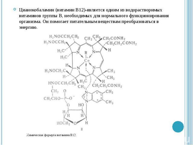 Цианокобаламин (витамин В12)-является одним из водорастворимых витаминов группы B, необходимых для нормального функционирования организма. Он помогает питательным веществам преобразоваться в энергию. Цианокобаламин (витамин В12)-является одним из во…