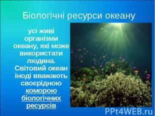 Біологічні ресурси океану усі живі організми океану, які може використати людина