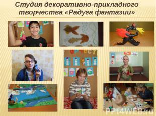 Студия декоративно-прикладного творчества «Радуга фантазии»Студия декоративно-пр