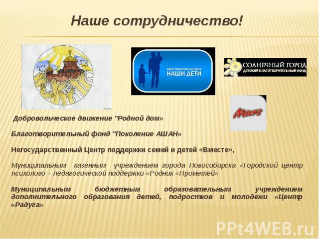 Наше сотрудничество! Добровольческое движение
