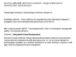 ВСЕРОССИЙСКИЙ ИНТЕРНЕТ-КОНКУРС ПЕДАГОГИЧЕСКОГО ТВОРЧЕСТВА /2013-2014 уч.г/Номина