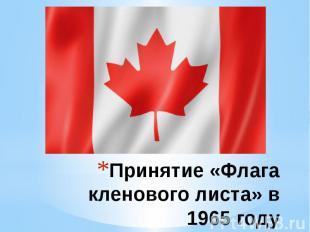 Принятие «Флага кленового листа» в 1965 году
