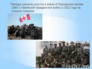 Канада приняла участие в войне в Персидском заливе 1990 и Ливийской гражданской