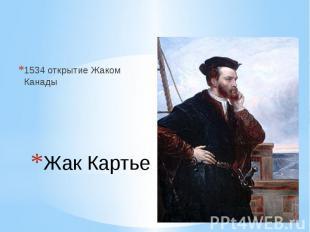 Жак Картье 1534 открытие Жаком Канады