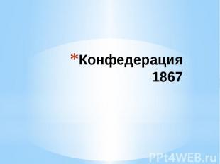 Конфедерация 1867