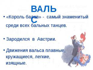«Король балов» - самый знаменитый среди всех бальных танцев. Зародился в Австрии