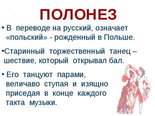 В переводе на русский, означает «польский» - рожденный в Польше. Старинный торже